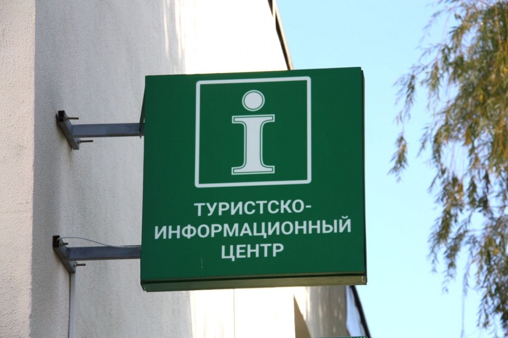 Tourist information center of Ostrovetsky district