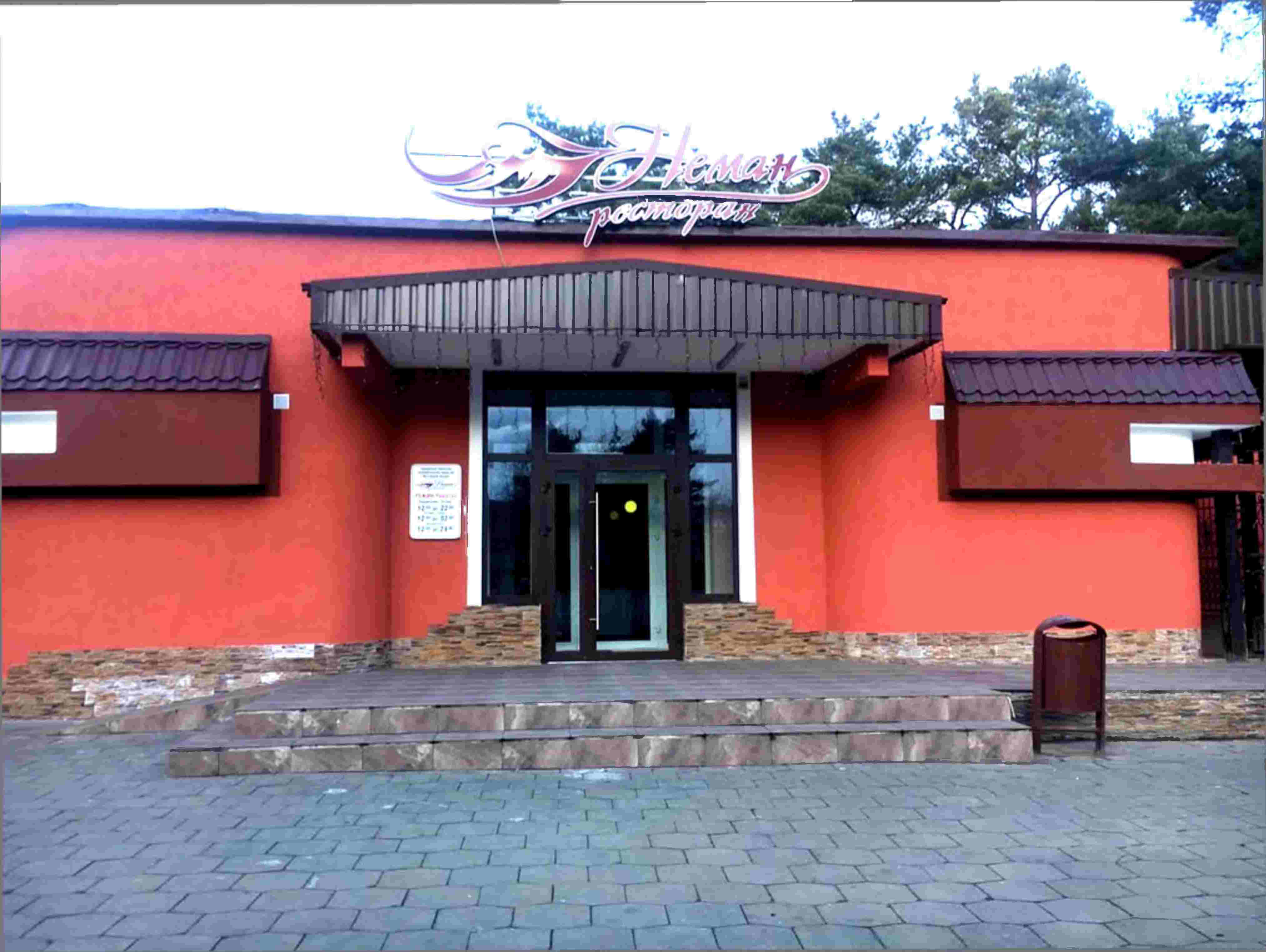 "Restaurant ""Neman"" of the Mostovsky branch of the Grodno regional consumer society"