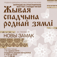 Exhibition Living Heritage of the Native Land